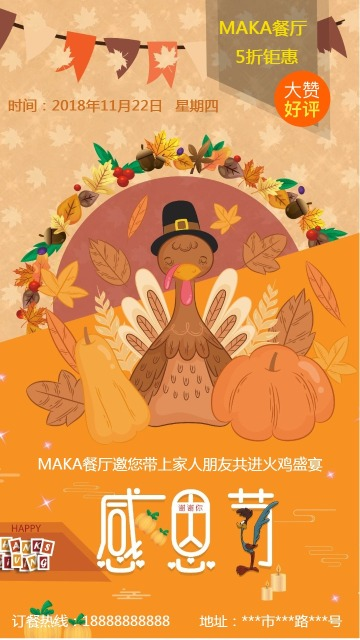 感恩节餐厅促销打折火鸡宴卡通手绘宣传海报