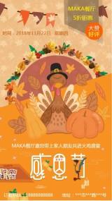 黄色卡通感恩节餐厅促销打折火鸡宴宣传海报