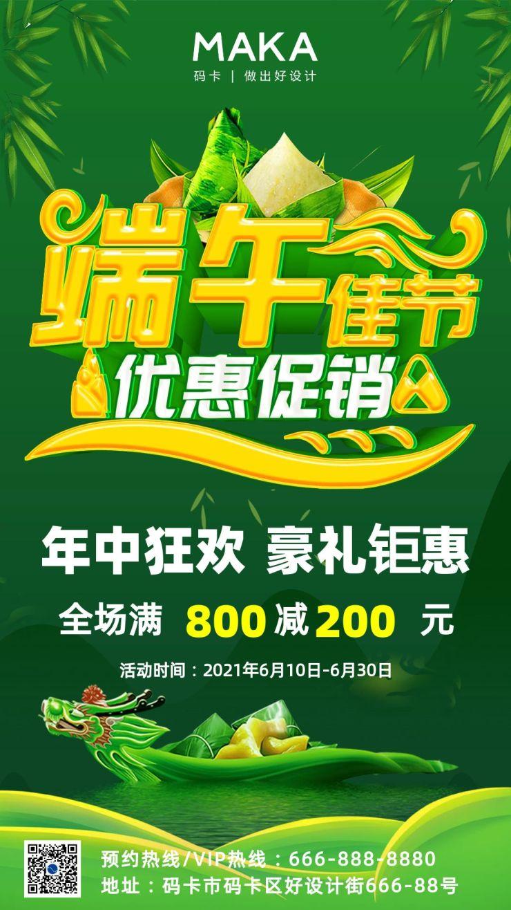 绿色简约端午节促销宣传海报