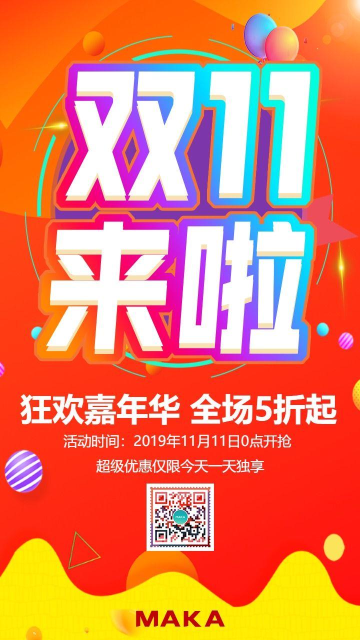 红色双11狂欢节海报