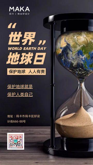 灰色简约大气世界地球日公益节日宣传海报