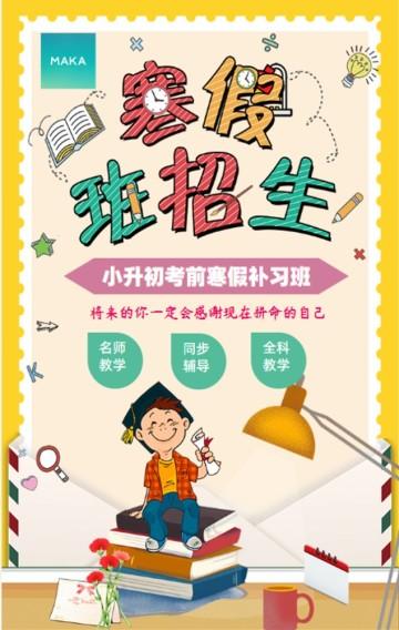 卡通信封设计风格亮黄色小升初考前寒假补习班教育培训行业H5模版