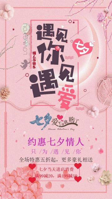 七夕情人节 店铺促销打折 七夕钜惠全城 七夕促销活动