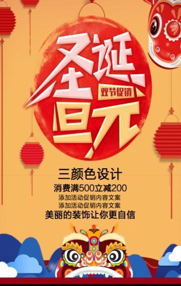 店铺宣传推广促销新品单页海报