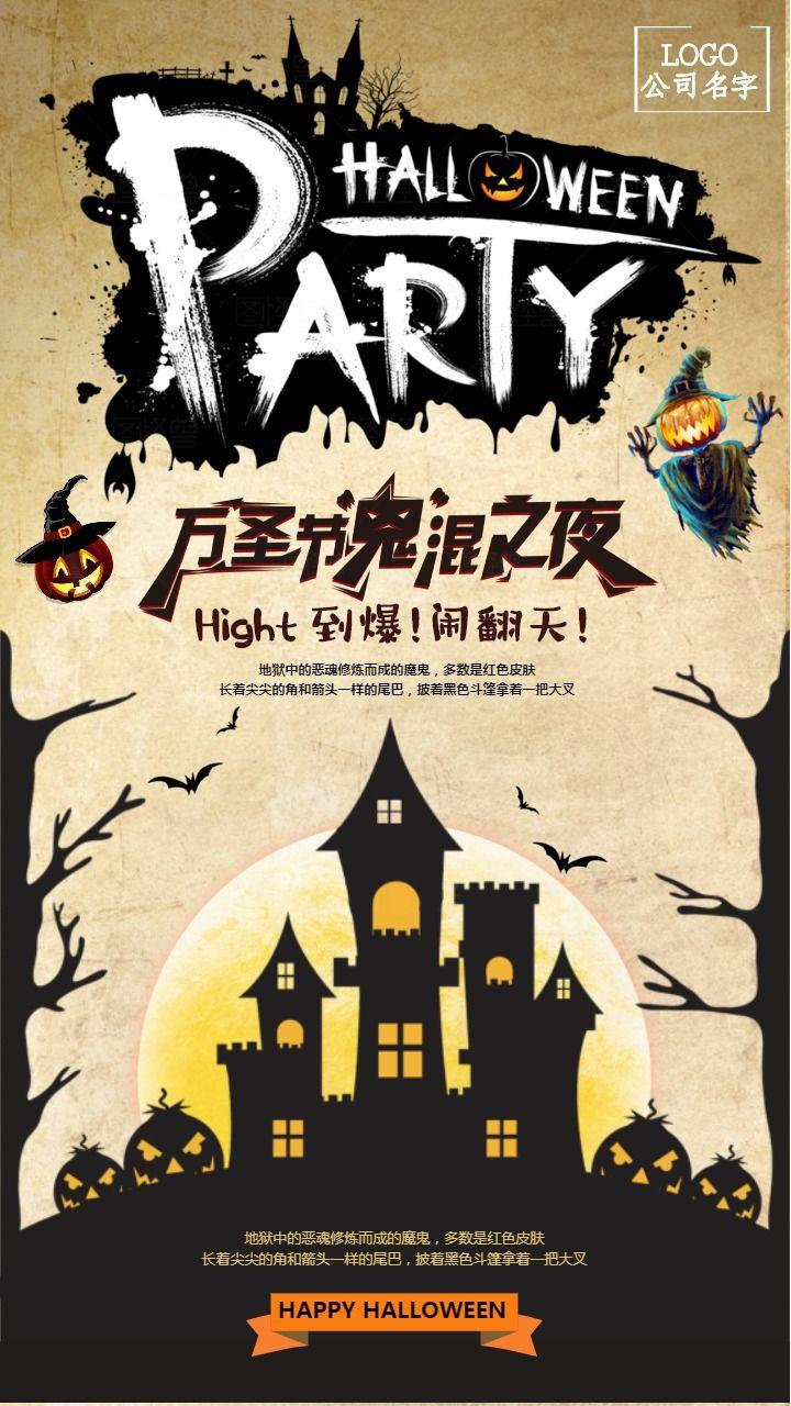 万圣节狂欢夜活动促销 邀请函 通用海报