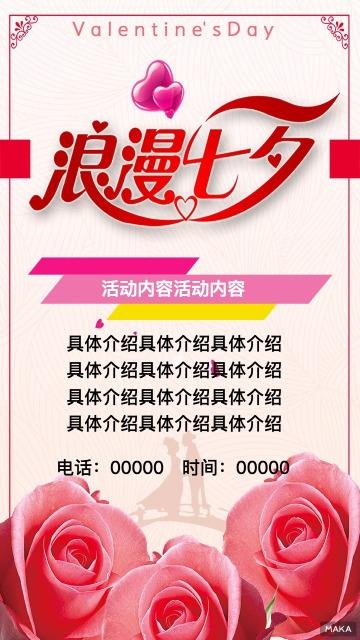 节日七夕促销活动海报