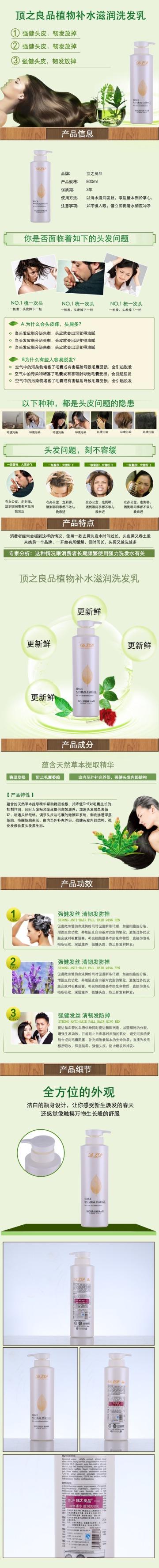 自然清新植物补水滋润洗发乳电商详情图