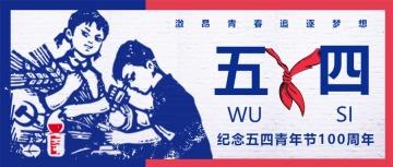 五四青年节蓝色公众号首图