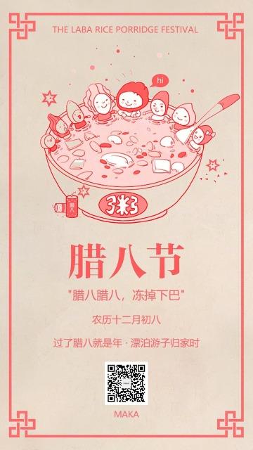 腊八节卡通手绘简约中式贺卡
