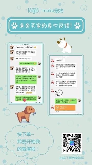 绿色简约宠物生活顾客好评手机海报