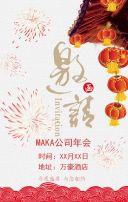 中国风 简洁洋气年会邀请函 企业年会 公司年会