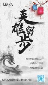 中式水墨风英雄留步招聘海报