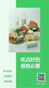 清新文艺l绿色食品饭店宣传海报