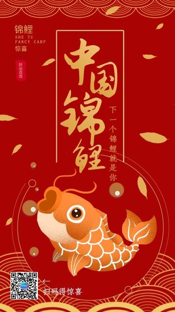 中国风喜庆红色中国锦鲤鲤鱼转发中奖宣传海报