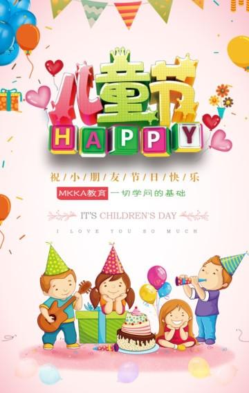 6.1儿童节节日祝福教育机构简介 宣传H5