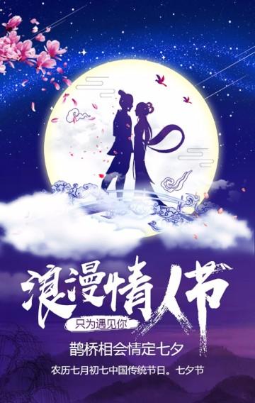 七夕情人节浪漫情人节