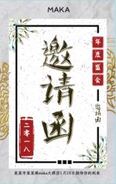 烫金花纹简约中国风企业年会/活动邀请函