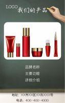 美容院微商美容产品化妆品推广宣传模板