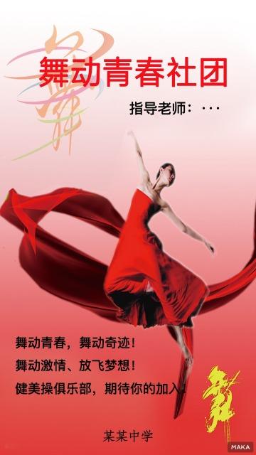 校园健美操俱乐部通用海报