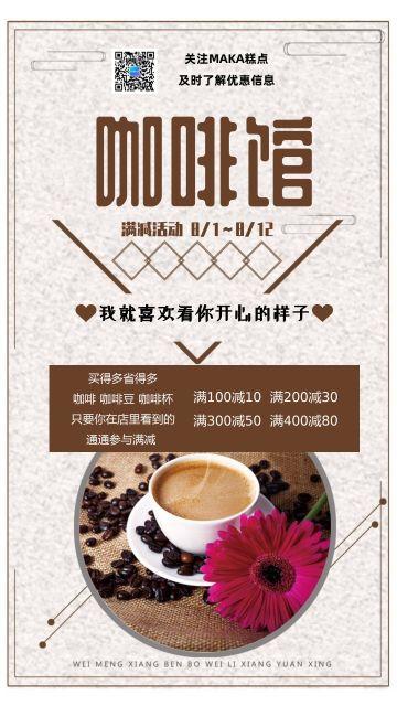 文艺清新风咖啡店餐饮满减促销活动宣传海报
