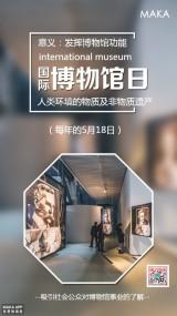国际博物馆日公益文化宣传创意海报