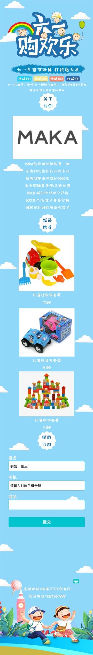 卡通简约手绘六一儿童节玩具促销推广单页