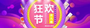 双11时尚炫酷百货零售美妆商城促销电商banner
