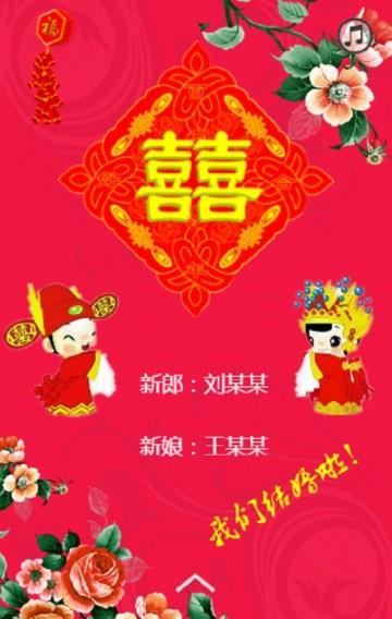 中式婚礼庆典