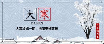 简约文艺传统二十四节气大寒微信公众号大图