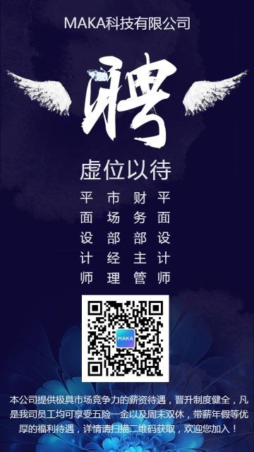 大气紫色中式创意企业公司招聘招人宣传手机海报