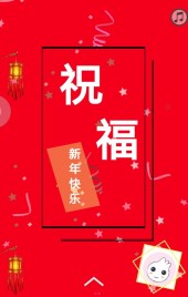 新年到,祝福来!