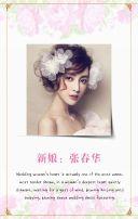 婚礼邀请函(也可做结婚照相册)