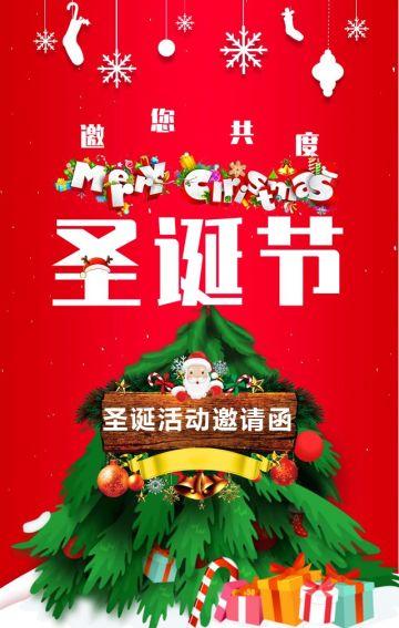 红色卡通圣诞聚会派对活动邀请函翻页H5