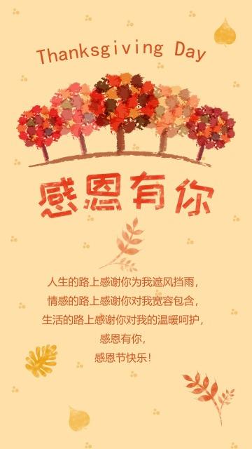 水彩秋天树林感恩节祝福贺卡海报感恩回馈促销