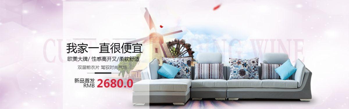 清新文艺时尚家居家具布艺沙发促销店铺banner