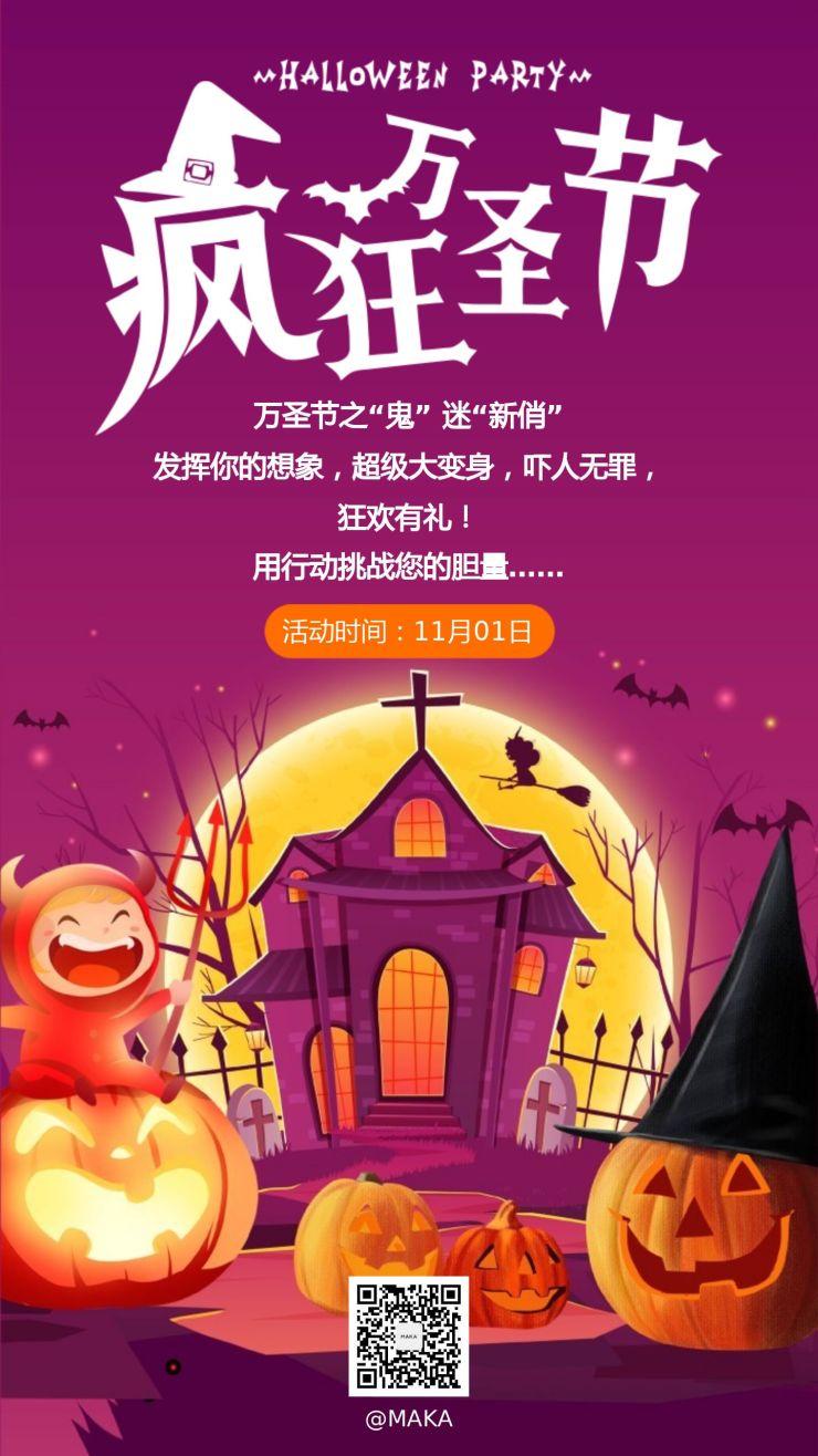万圣节2019派对主题活动企业店铺通用紫色节日促销宣传海报