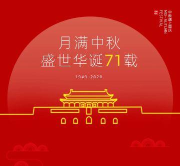 简约大气国庆节建国71周年朋友圈封面