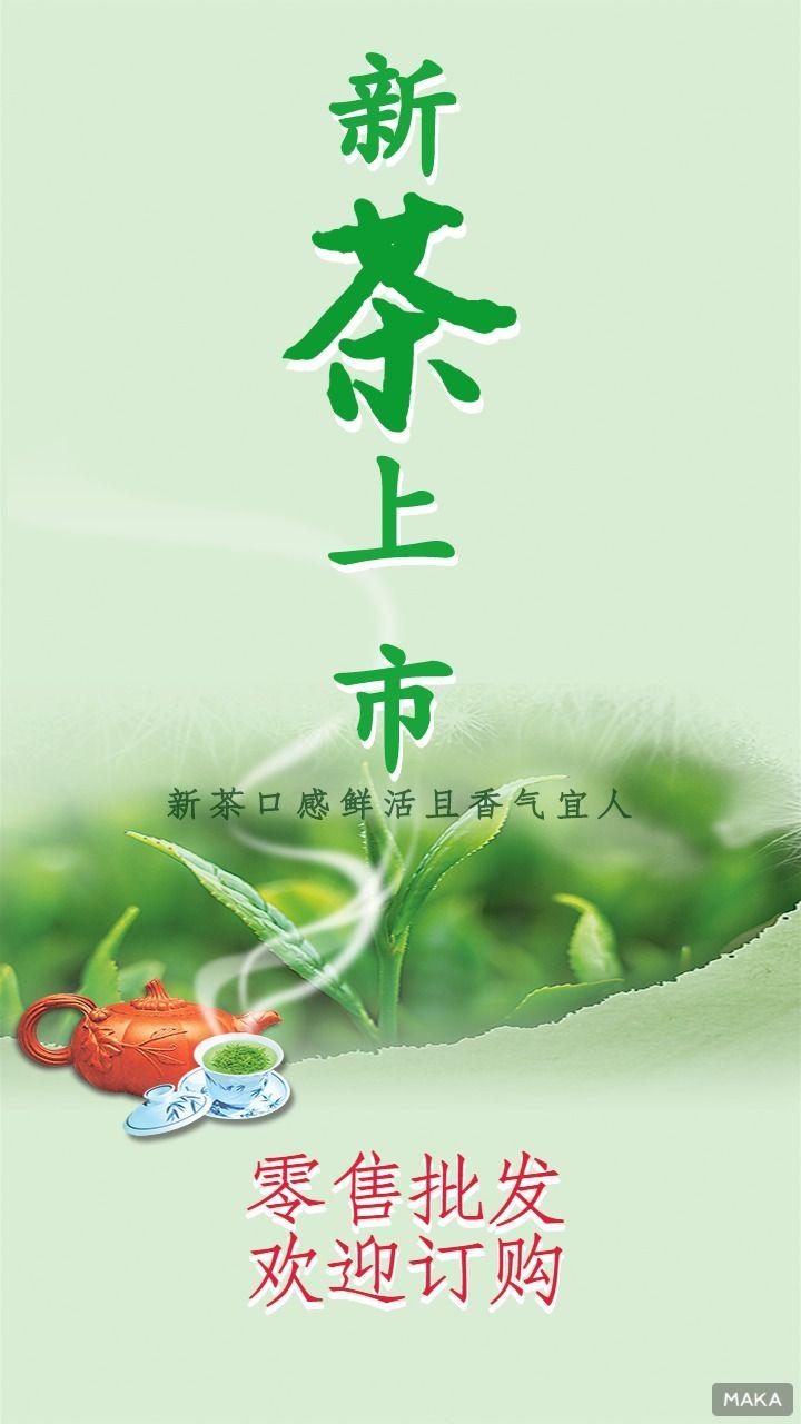 新茶上市宣传之绿色调简约清新风格。