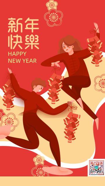 2020鼠年吉祥元旦新年贺岁祝福企业宣传个人春节新春新年贺卡日签朋友圈促销海报