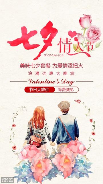 七夕浪漫情人节促销宣传活动