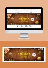 清新简约餐饮美食辛辣促销电商banner