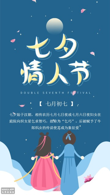 七夕情人节蓝色简约卡通牛郎织女海报