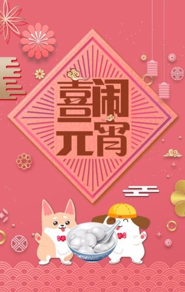 2018元宵节祝福贺卡/创意剪纸立体贺卡/元宵节