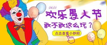 欢乐愚人节攻略卡通风格公众号封面头条