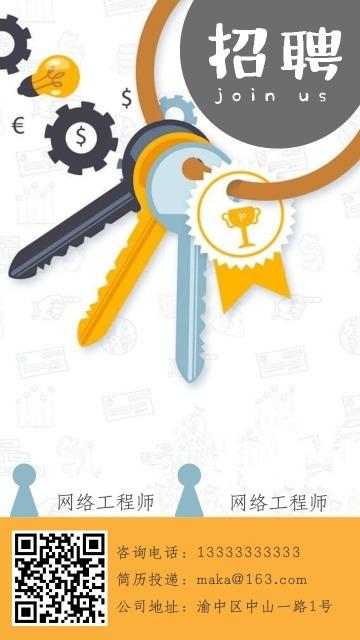 钥匙简约企业通用科技电脑安全招聘启事海报-浅浅
