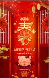 2019春节除夕中国风企业新年祝福拜年贺卡