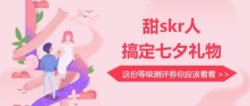 粉色手绘风七夕情人节公众号封面头条