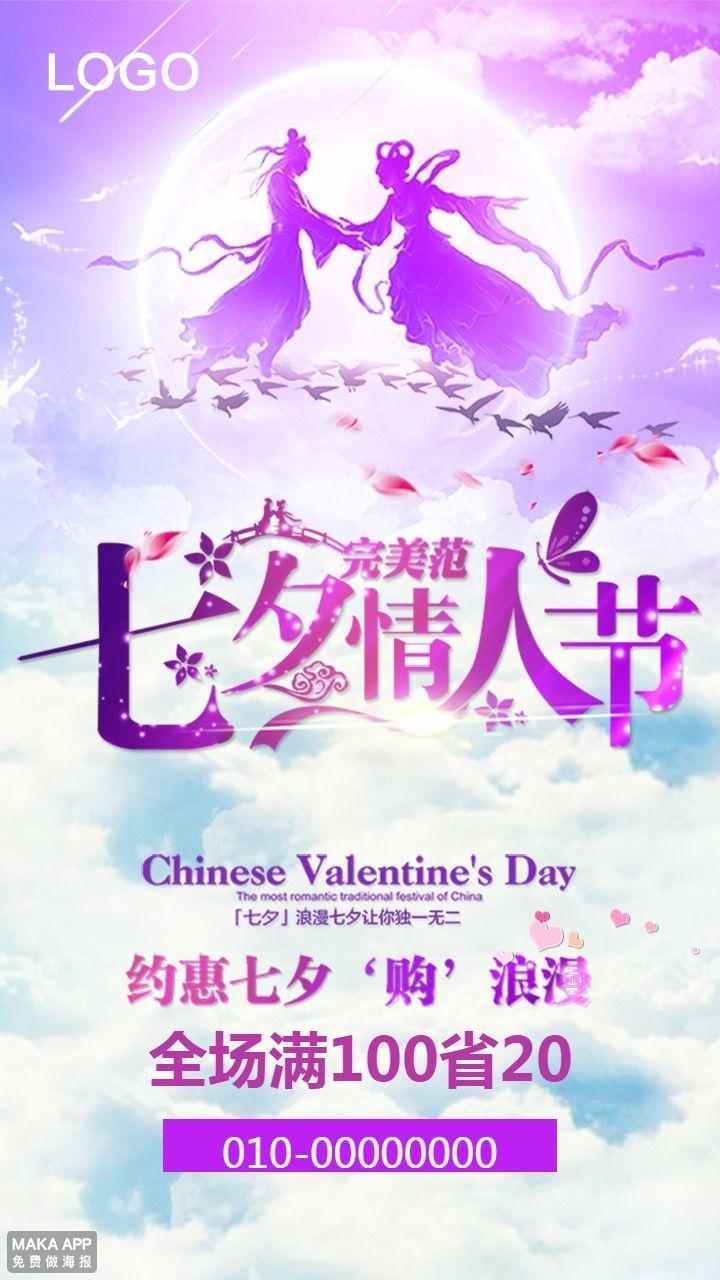 【七夕情人节11】七夕唯美浪漫活动宣传促销通用海报