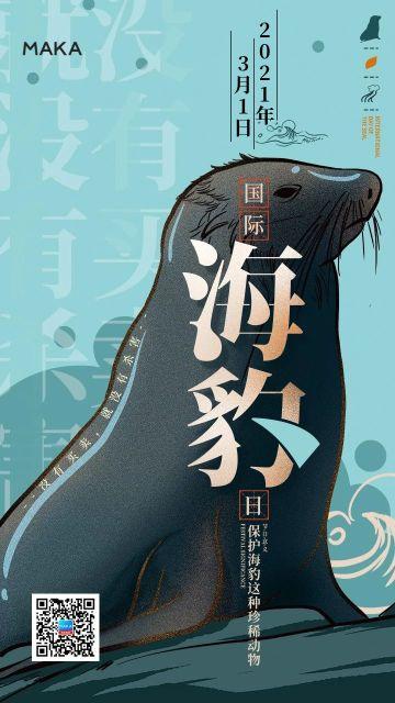 绿色简约手绘风格国际海豹日公益宣传海报