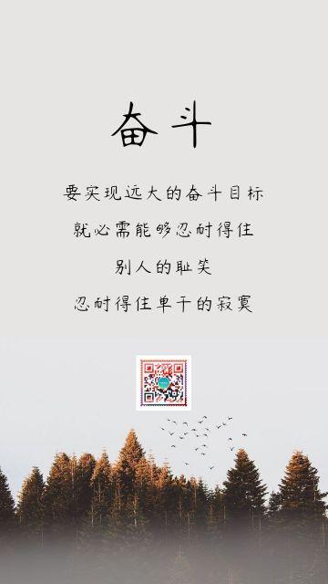 文艺清新早安语录日签朋友圈海报